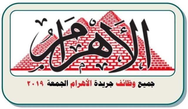 وظائف جريدة الاهرام ليوم الجمعة 22/11/2019