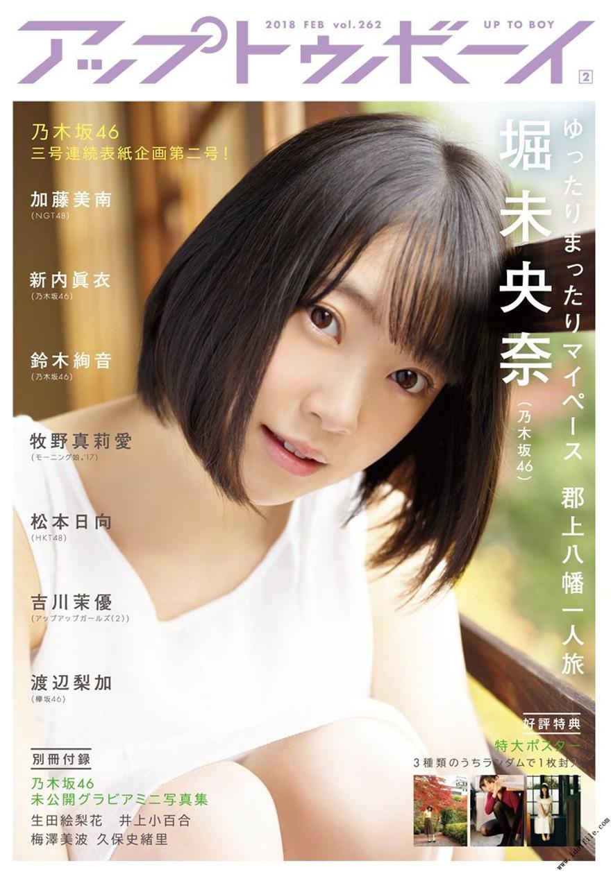 Hori Miona 堀未央奈, UTB 2018 No.02 vol.262 (アップトゥボーイ 2018年02月号)