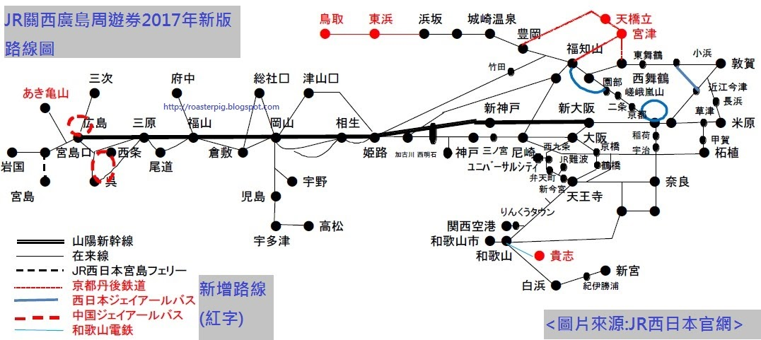 2019年JR pass關西廣島周遊券:免費特急+劃算(3月更新) - 花小錢去旅行