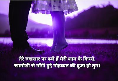 Shayeri in hindi