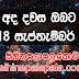 Ada dawase lagna palapala 2018-09-25 | ලග්න පලාපල