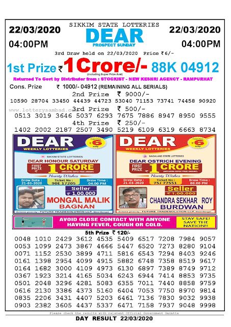 Sikkim State Lotteries Result 22.03.2020 Dear Prospect Sunday 4.00 pm
