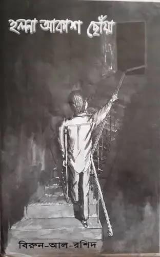 বিরুন-আল-রশিদের উপন্যাস 'হলনা আকাশ ছোঁয়া