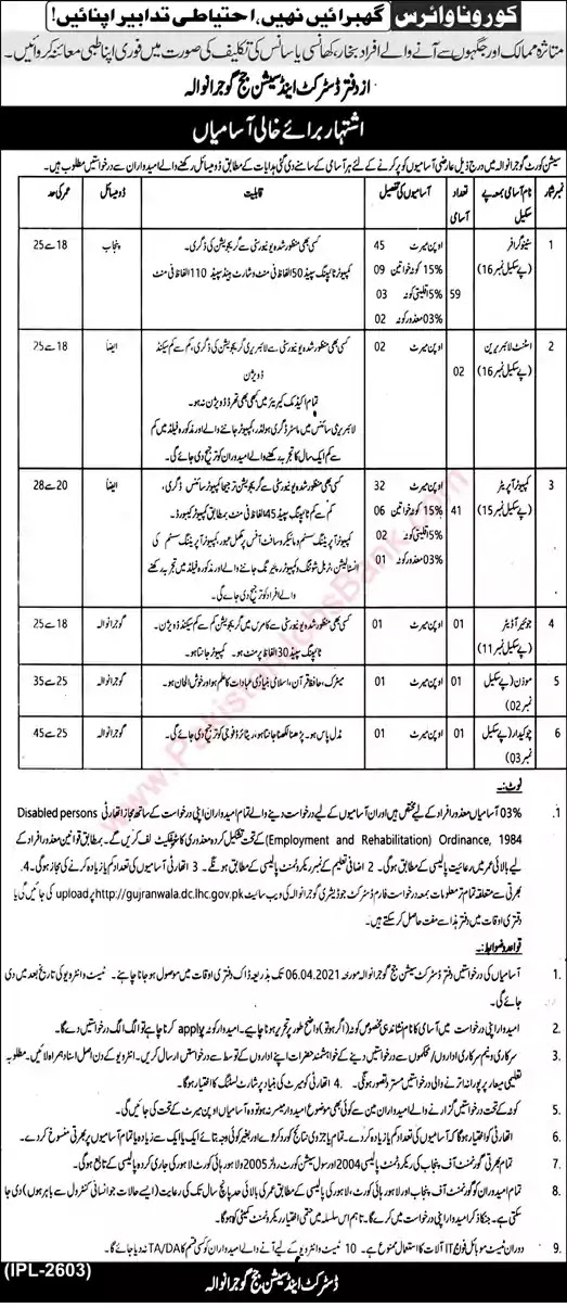 New Jobs in Pakistan District and Session Court Gujranwala Jobs 2021   Download Application Form