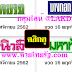 มาแล้ว...เลขเด็ดงวดนี้ หวยหนังสือพิมพ์ หวยไทยรัฐ บางกอกทูเดย์ มหาทักษา เดลินิวส์ งวดวันที่16/11/62