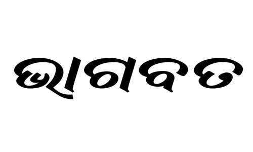 Bhagabata Odia Book PDF Free Download    BhagabataOdia
