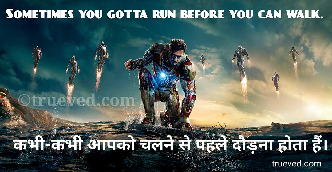 Tony Stark motivational quotes in Hindi - trueved.com