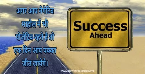 Hindi shayari on success Motivational & Inspirational quotes