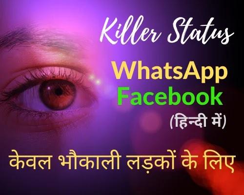 Killer_Status