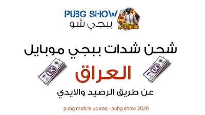 طريقة شحن شدات ببجي موبايل في العراق