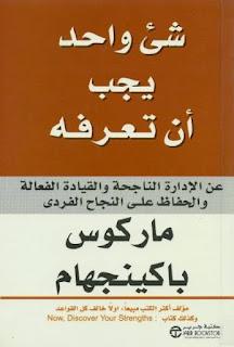 تحميل كتاب شيء واحد يجب أن تعرفه عن الادارة الناجحة والقيادة الفعالة والحفاظ علي النجاح الفردي PDF