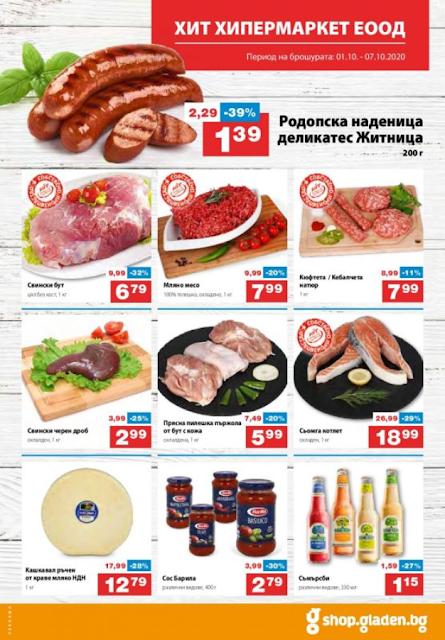 ХИТ ХИПЕРМАРКЕТ брошура - каталог от 01-07.10  2020