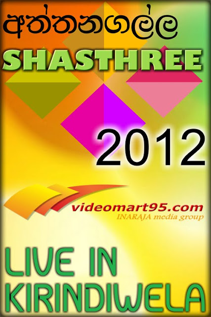 ATHTHANAGALLA SHASTHREE LIVE IN KIRINDIWELA 2012
