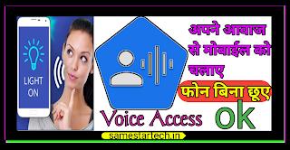 Voice Access क्या हैं hindi me janiye