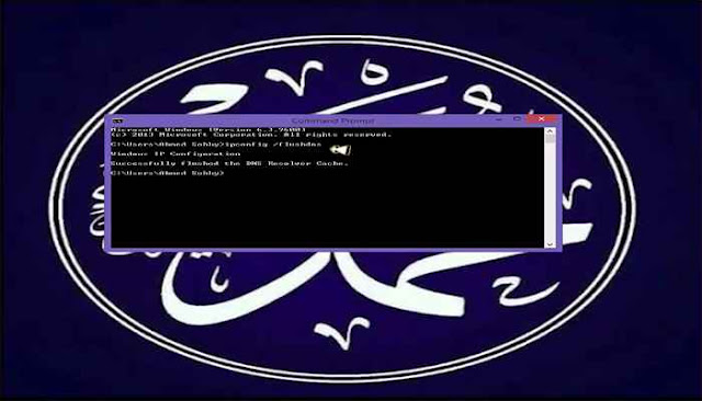 كيفية تنظيف ومسح ذاكرة التخزين المؤقت DNS للويندوز 2