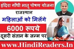 [फॉर्म] इंदिरा गांधी मातृत्व पोषण योजना रु 6,000 अनुदान आवेदन