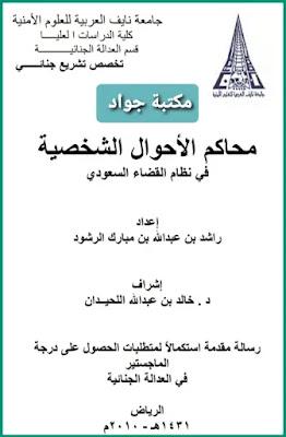 رسالة ماجستير عن العدالة الجنائية بعنوان:محاكم الأحوال الشخصية في نظام القضاء السعودي pdf