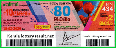 Kerala Lottery Result 15-03-2020 Pournami RN-434 Lottery Result