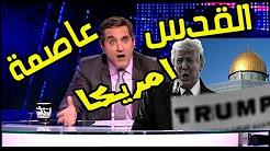 باسم يوسف حلقة جديدة القدس عربيه وترامب تيتو مفسيه