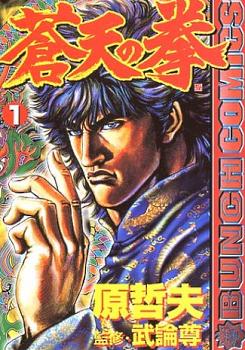 Souten no Ken Manga