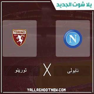 مباراة نابولى وتورينو