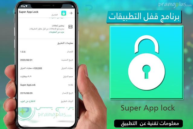 معلومات تحميل Super App Lock