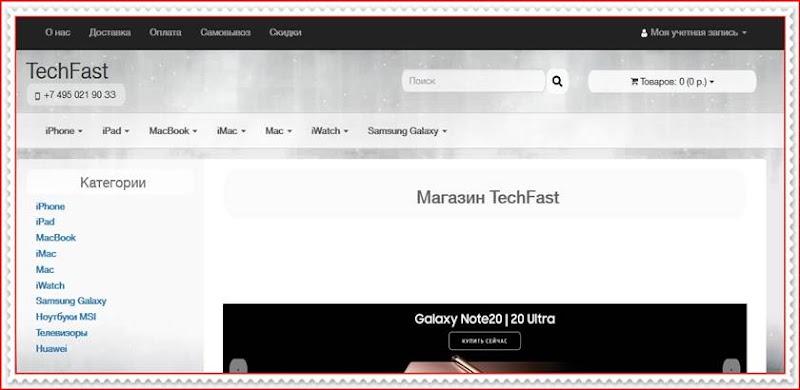 Мошеннический сайт techfast.trade – Отзывы о магазине, развод! Фальшивый магазин TechFast