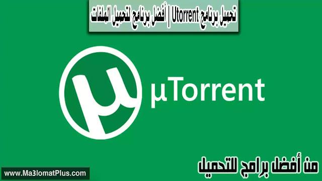 تحميل برنامج Utorrent  أفضل برنامج لتحميل الملفات