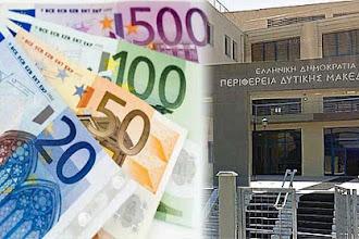 Επιπλέον 5 εκ. ευρώ στην Δυτ.Μακεδονία για την ενίσχυση - λόγω COVID 19 - μικρών και πολύ μικρών επιχειρήσεων