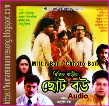 Kumar Sanu Rare Song Mittir Barir Choto Bou 1997 Bengali Movie All Mp3 Songs Free Download