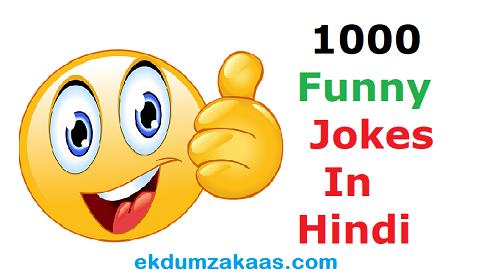 1000 Funny Jokes In Hindi