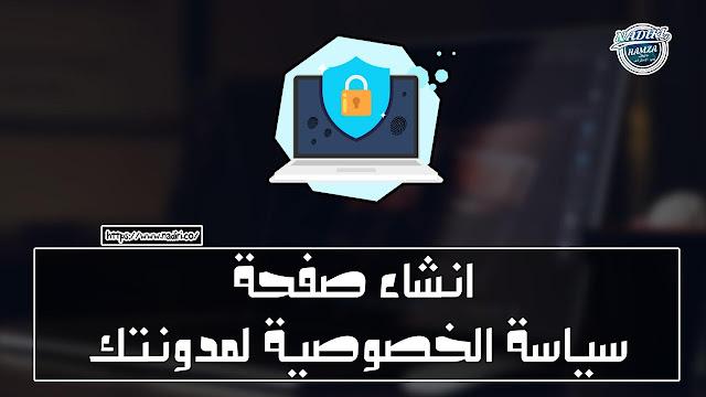 انشاء صفحة سياسة الخصوصية لقبول مدونتك في جوجل أدسنس