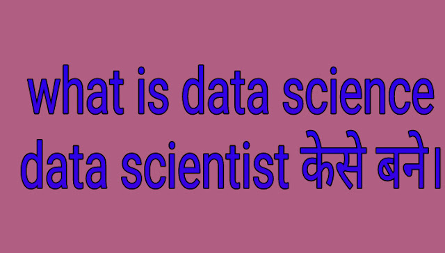 What is data science Data scientist केसे बने।