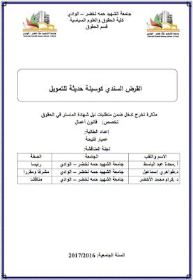 مذكرة ماستر: القرض السندي كوسيلة حديثة للتمويل PDF