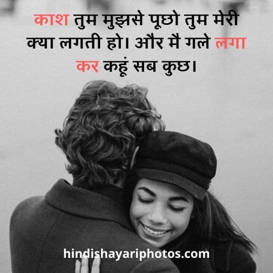 best love lines in hindi