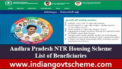 Andhra Pradesh NTR Housing Scheme