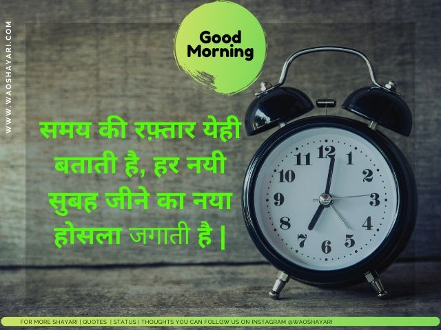 good morning shayari hindi photo