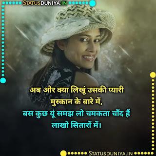 Smile Shayari Quotes Status In Hindi 2021,अब और क्या लिखूं उसकी प्यारी मुस्कान के बारे में, बस कुछ यूं समझ लो चमकता चाँद हैं लाखो सितारों में।