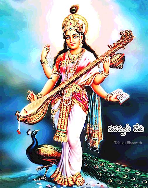 మదన పంచమి - Madana Panchami