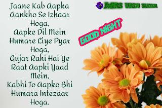 Good Night Shayari, Best Shayari in hindi, Latest Good Night Shayari