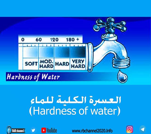 العسرة الكلية للماء (Hardness of water)