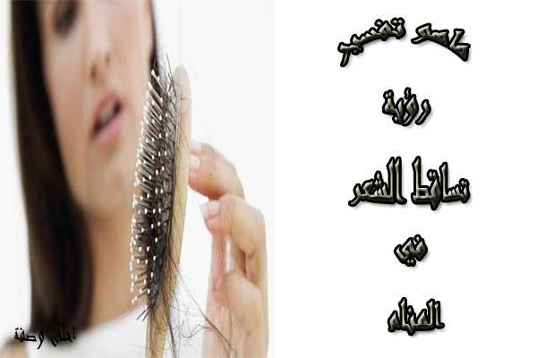 ماهو تفسير رؤية تساقط الشعر في المنام
