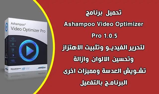 تحميل برنامج Ashampoo Video Optimizer Pro 1.0.5 لتحرير الفيديو تحسين جودته.