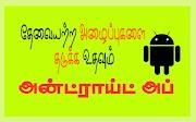 ஸ்பேம் அழைப்புக்களை தடுத்திட - ஆன்ட்ராய்ட் ஆப்