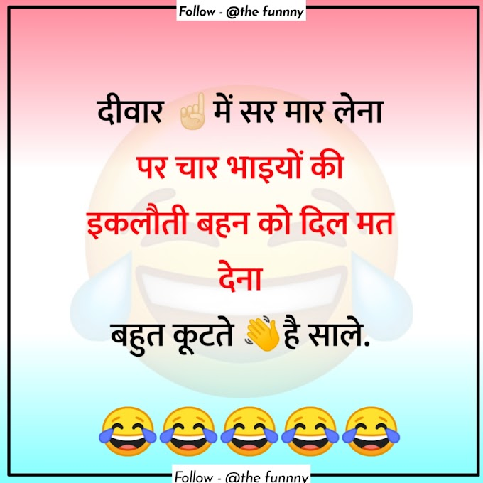 letest hindi jokes for funny jokes