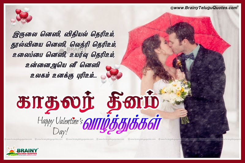 Best 2020 Advanced Valentines Day Greetings Quotes In Tamil Advanced Valentines Day Wishes Quotes In Tamil Tamil Love Quotes Brainysms