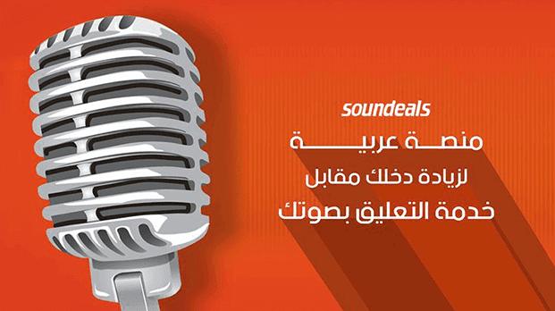 soundeals ( خاص بالتعليق الصوتي)