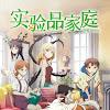[DD][MEGA] Jikken-hin Kazoku: Creatures Family Days [03/??][BD][Donghua]