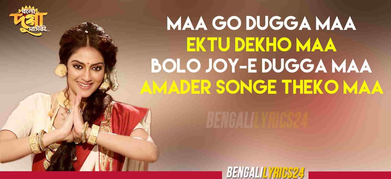 Dugga Ma Lyrics - Maa go dugga ma Ektu dekho ma Bolo joy-e dugga ma Amader songe theko ma