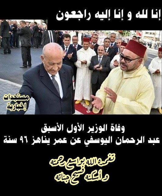"""عاجل: المناضل الوطني""""عبد الرحمن اليوسفي"""" في ذمة الله"""